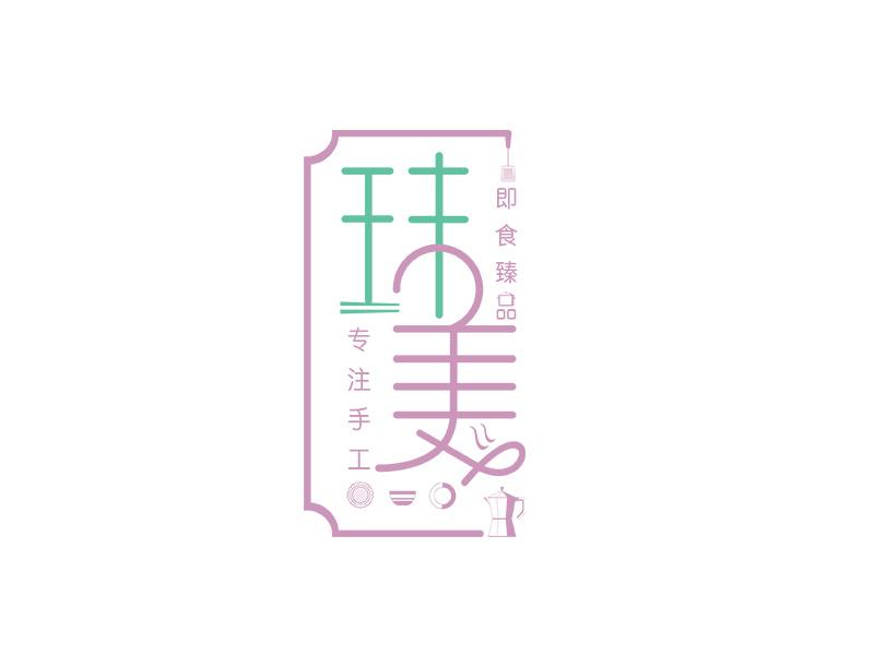 玮美 Logo Design